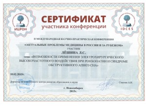 сертификат 2015 001