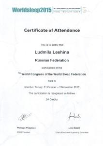 Стамбул сертификат 001